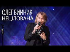 Олег Винник - Нецілована {LIVE} - YouTube