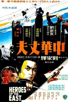 Watch Heroes of the East (1978) Full Movie