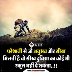 Motivational quotes in hindi - Dilsedeshi hindi suvichar quotes hindiquotes Motivational Picture Quotes, Inspirational Quotes In Hindi, Hindi Quotes On Life, Meaningful Quotes, Inspiring Quotes, Indian Army Quotes, Dosti Quotes, Chanakya Quotes, Real Friendship Quotes