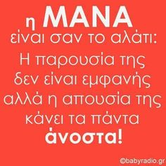 Δυστυχώς, μεγάλη αλήθεια....... 365 Quotes, Qoutes, Motivational Quotes, Life Quotes, Inspirational Quotes, Love Others, Special Quotes, Greek Quotes, Sweet Words