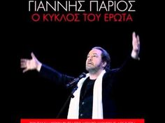 YouTube Us Seal, Greek Music, 1000 Years, Greek Art, Best Songs, Best Memories, My Music, Music Videos, Greece
