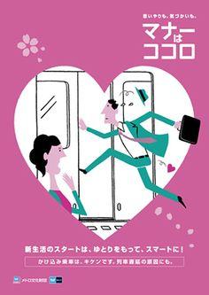 達到宣導且讓人想收藏的東京地鐵禮儀海報  日本人推行地鐵有禮貌運動已經行之有年了,大概和地鐵開始運行的時間差不多吧,雖然常常聽人說日本人有禮無體,但你不得不承認日本是全世界最有禮貌的國家,甚至連說話寫信都有一套非常嚴謹的做法。  身為遊客的我們,去到某個國家遵守該國的文化是一種尊重,搭乘地鐵遵守地鐵上規則更是非常基本的觀念。  曾經介紹過 1976 年到 1982 年刊出的地鐵宣導廣告,隨著時代推移,近幾年釋出的新廣告在設計上更為前衛,新一季的地鐵廣告通常都從四月開始,每月推出一張,一直到隔年的三月份才會輪替新的設計樣式,雖然設計樣貌大不相同,但可以感覺得出來日本這幾年走的路線偏向溫馨、清新的設計風格,看起來似乎更能打進搭乘者的心。  『2013 年』:充滿活力且色彩鮮豔就是本年度的設計主軸,每個月份都有新的主要配色,去除了包圍色彩的線條,全以色塊當作畫面組合的元素,並且用大大的愛心加強視覺焦點,讓這系列的海報感覺非常年輕時髦,不知不覺中就讓人開始期待下個月份的海報設計。  如果你仔細看的話,會發現失禮的人愛心在不知不覺中脫落,很有警示意味呢。