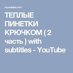 ТЕПЛЫЕ ПИНЕТКИ КРЮЧКОМ ( 2 часть ) with subtitles - YouTube