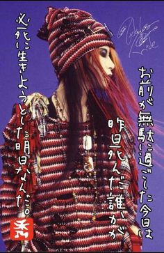 Lucy Van Pelt, Hidden Love, Never Forget You, Best Rock, Visual Kei, Music Artists, Singer, Japanese, Hyde