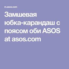 Замшевая юбка-карандаш с поясом оби ASOS at asos.com