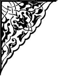 Resultat De Recherche D Images Pour زخارف اسلامية Tribal Tattoos Art Tribal
