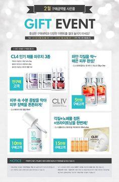 HOT EVENT-2월 구매금액별 사은품: