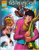 Bankelal Comics Image Read Comics Free, Read Comics Online, Comics Pdf, Download Comics, Diamond Comics, Indian Comics, Dennis The Menace, Novels, Hero