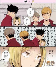 Kenma Kozume, Daisuga, Kuroken, Bokuaka, Iwaoi, Haikyuu Ships, Haikyuu Anime, Piano Anime, Tsukkiyama