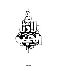 #arabic #quotes #calligraphy #typography #typeface #typo #art #lettering #type #design #كاليجرافي #تايبوجرافي #تايبوغرافي #تايبو #عربي #خط #picoftheday #photooftheday