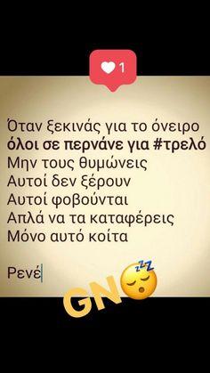 #Ρενέ Greek Quotes, Wise Words, Posts, Thoughts, Life, Messages, Word Of Wisdom, Famous Quotes, Ideas