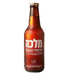 Malka Beer Bottle