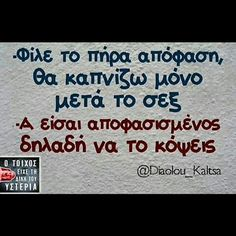 Greek Memes, Funny Quotes, Jokes, Humor, Instagram Posts, Funny Stuff, Sexy, Funny Phrases, Funny Things