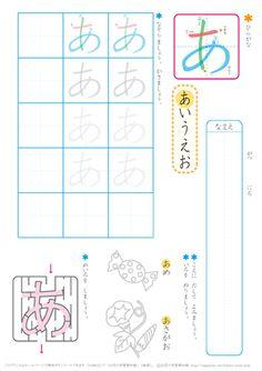 "Hiragana practice ""A"" Hiragana Practice, Hiragana Chart, Japanese Song, Learn Japanese Words, Alphabet Writing Practice, Alphabet Tracing, Learning Games, Kids Learning, Japan For Kids"