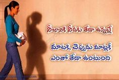 Telugu Mnchi Matalu Images and nice Telugu Inspiring Life Quotations With Nice Pictures Awesome Telugu Motivational Messages Online  optionyours.