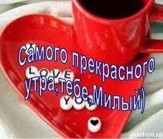 ДОБРОЕ УТРО,ЛЮБИМЫЙ)))