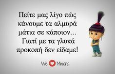 We Love Minions, Funny Greek, Greek Quotes, Funny Pictures, Funny Quotes, Hilarious, Jokes, Lol, Cute