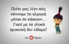 Στο παίζει δύσκολος; Με αυτές τις αστρολογικές συμβουλές θα σε παρακαλάει! We Love Minions, Funny Greek, Greek Quotes, Funny Quotes, Funny Pictures, Hilarious, Jokes, Lol, Cute