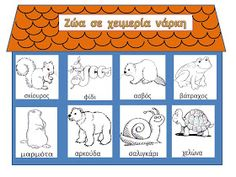 Ζωα σε χειμερια ναρκη Preschool Education, Early Childhood, Winter, Kindergarten, Geek Stuff, Activities, Blog, Crafts, Printables
