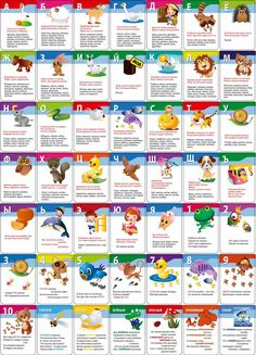 Poster Dictionary Class buy in Kokshetau Russian Language Lessons, Russian Lessons, Russian Language Learning, Language Study, Toddler Learning Activities, Kids Learning, Learn To Speak Russian, Russian Alphabet, Learn Another Language