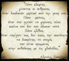 Wisdom Quotes, Book Quotes, Words Quotes, Life Quotes, Sayings, Life Words, Word Out, Greek Quotes, I Love Books