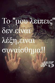 ΣΥΝΑΙΣΘΗΜΑ Greek Quotes, Pictogram, I Miss You, Movie Quotes, Gratitude, My Life, Believe, Poetry, How Are You Feeling