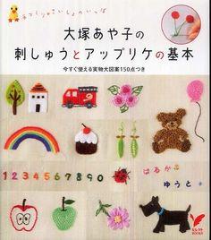 Basics of Embroidery & Applique - Japanese Stitch Pattern Book for Kawaii Motif - Ayako Otsuka - B242