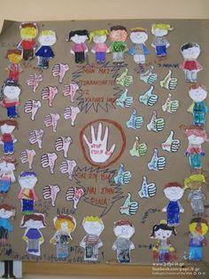 STOP στην Βία - AntiBullying Anti Bullying, Kids Rugs, School, Crafts, Bulletin Boards, Printables, Manualidades, Kid Friendly Rugs, Display Boards
