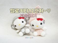 Hello Kitty Crochet, Knitting Videos, Crochet Patterns, Snoopy, Teddy Bear, Diy Crafts, Christmas Ornaments, Toys, Holiday Decor