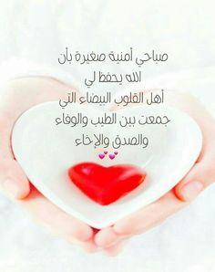 Morning Msg, Good Morning, Arabic Typing, Beautiful Morning, Arabic Food, Beautiful Words, Peace And Love, Cool Words, Islam Quran