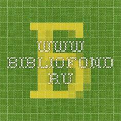 www.bibliofond.ru