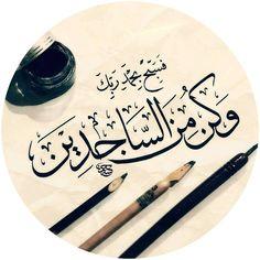 DesertRose,;,calligraphy art,;,فسبح بحمد ربك وكن من الساجدين,;,