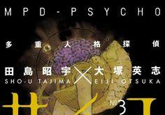 MPD-Psycho Vol. #03 Manga Review