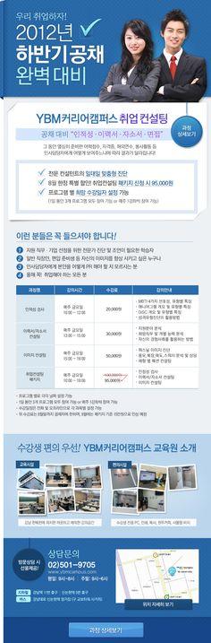 [커리어캠퍼스] 하반기 공채 대비 취업 컨설팅 (양지선)