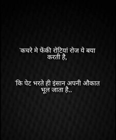 $prakruti ki kruti vrutti niti shrishthi ke aage har koi vivaash hai$ Shyari Quotes, Lines Quotes, Truth Quotes, Words Quotes, Qoutes, Deep Words, True Words, Silence Quotes, Hindi Words