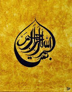 Bismillah al rahman al rahim in yellow rain drop