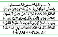 Surah Ad-Duha & Struggling with Low Mood & Depression Islamic Surah, Surah Al Quran, Islamic Teachings, Islam Quran, Islamic Phrases, Islamic Messages, Prayer Verses, Quran Verses, Allah Quotes