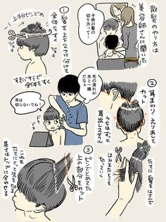 Baby Life Hacks, Hair Arrange, Turu, Japanese Hairstyle, Boy Hairstyles, How To Make Hair, Mother And Child, Family Kids, Anime Art Girl