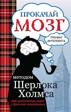 Прокачай мозг методом Шерлока Холмса #читай, #книги, #книгавдорогу, #литература, #журнал