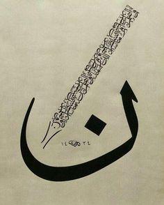 """"""" نٓ و القَلَمِ و ما يَسطُرون """" - ( سُوْرَة القَلَم ٦٨ ، الآية ١ ) Nun - (Quran 68:1)"""