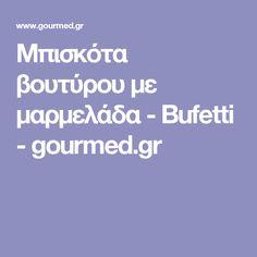 Μπισκότα βουτύρου με μαρμελάδα - Bufetti - gourmed.gr