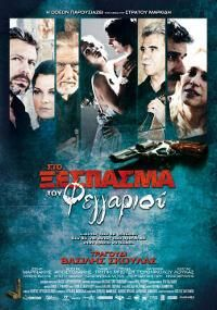 Sto ksespasma tou feggariou Studio, Movie Posters, Movies, Art, Craft Art, Films, Studios, Film, Kunst