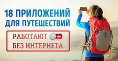 Каждый путешественник знает, как нелегко бывает впоездках без интернета. Однако это незначит, что вам придется везти ссобой кипу бумажных карт или платить бешеные деньги затрафик.