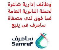 Pin By Saudi Jobs On وظائف شاغرة في السعودية Vacancies In Saudi Arabia Laos