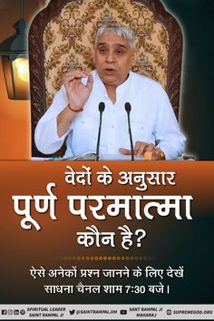 🔸Holy Rigved🔸 ✍️Mandal Sukt Mantra The lives in Eternal Place called Satlok. To know more, 👇 Must watch 👇 📺 Sadhna TV 📺 Ishwar TV Hinduism Quotes, Spiritual Quotes, Believe In God Quotes, Quotes About God, Inspirational Quotes From Books, Book Quotes, Kabir Quotes, Hindu Worship, Gita Quotes