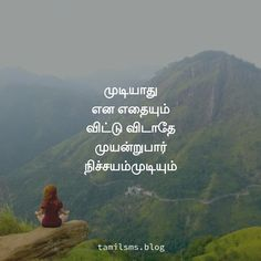 Tamil Motivational Quotes, Tamil Love Quotes, Inspirational Quotes, Good Thoughts Quotes, Attitude Quotes, Life Quotes, Qoutes, Exam Motivation, Study Motivation Quotes