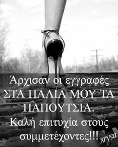 Positive Quotes, Motivational Quotes, Inspirational Quotes, Funny Greek Quotes, Funny Quotes, Words Quotes, Life Quotes, Sayings, Favorite Quotes