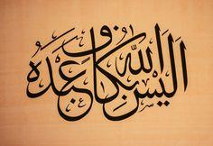 Aleysa Allahu bikaafin 3abdah'