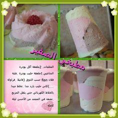 recettes sucrées de مطبخي الصغير Arabic Dessert, Arabic Sweets, Cooking Cake, Cooking Recipes, Tunisian Food, Cake Recipes, Dessert Recipes, Algerian Recipes, Cooking Cream