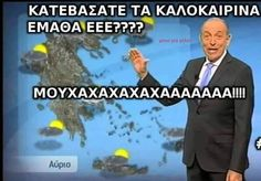 Funny Greek Quotes, Funny Qoutes, Bright Side Of Life, Funny Statuses, Clever Quotes, I Laughed, Laughter, Jokes, Greeks